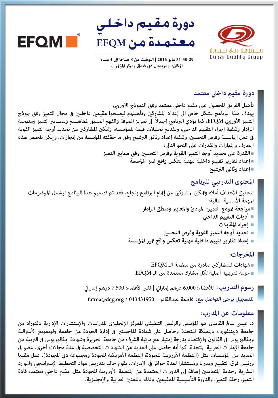 EFQM Assessor Training (Arabic) Flyer