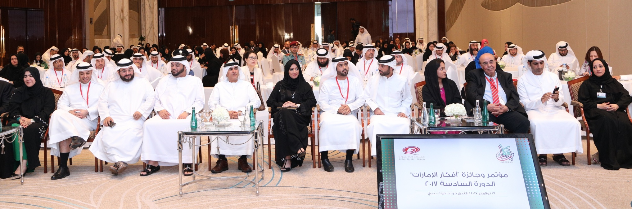 6th UAE Ideas Conference & Award 2017